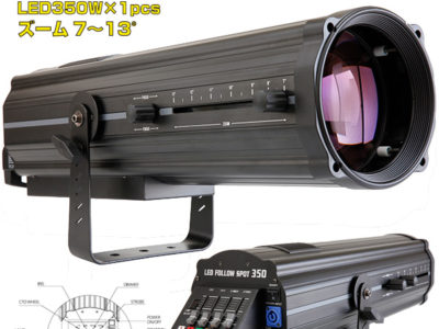 LED 350Follow Spot Zoom